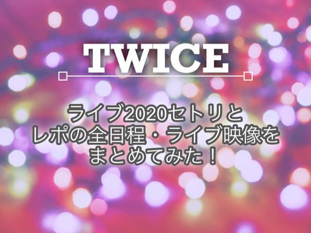 twice 宮城 ライブ