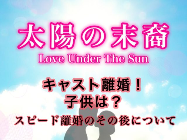 太陽 の 末裔 離婚
