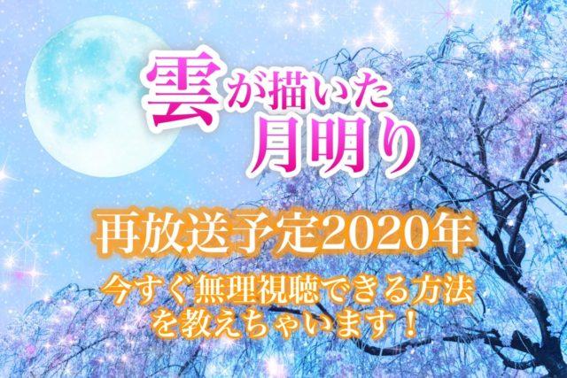 雲 が 描い た 月明かり 放送 予定 2019