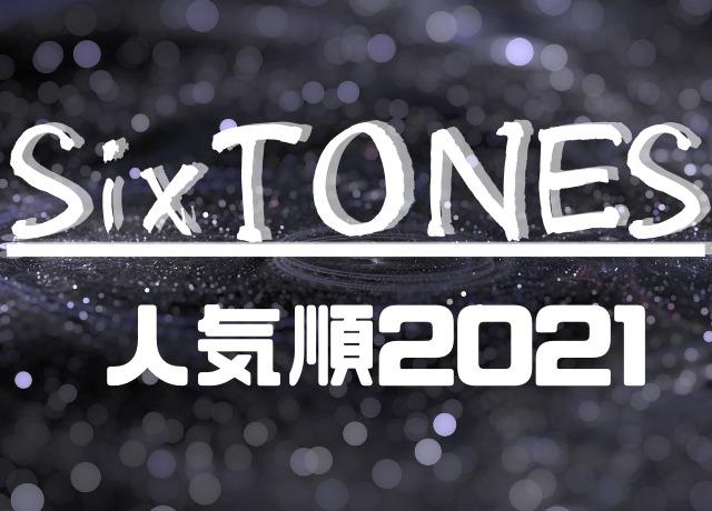 金 スマ sixtones 金 スマ